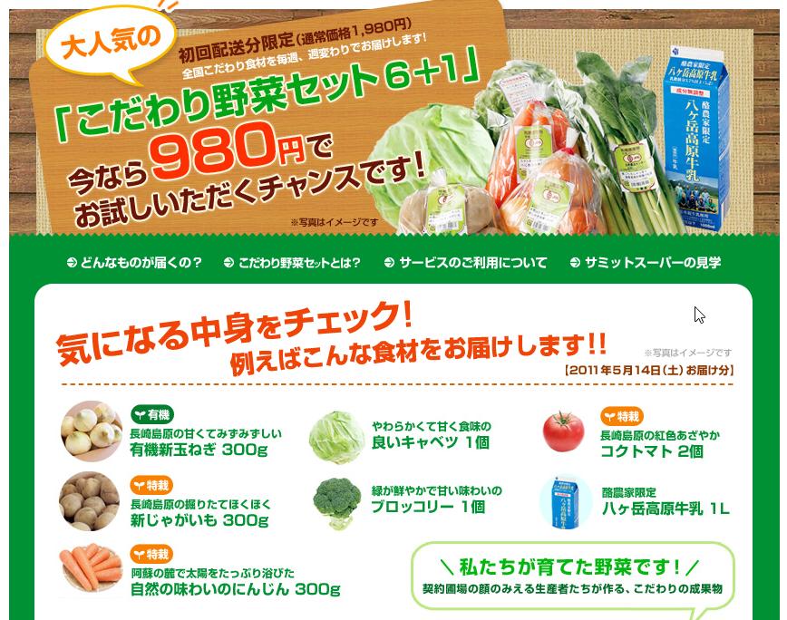 サミットネットスーパー「定期野菜セットお申込」
